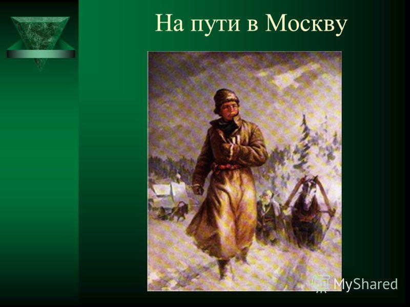 На пути в Москву