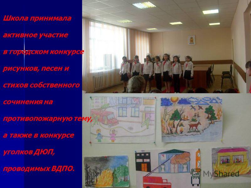 Школа принимала активное участие в городском конкурсе рисунков, песен и стихов собственного сочинения на противопожарную тему, а также в конкурсе уголков ДЮП, проводимых ВДПО.