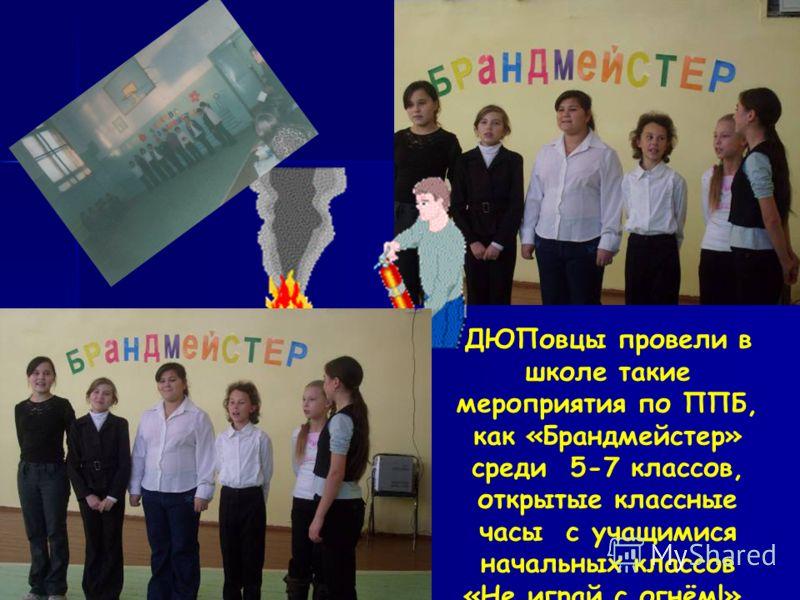 ДЮПовцы провели в школе такие мероприятия по ППБ, как «Брандмейстер» среди 5-7 классов, открытые классные часы с учащимися начальных классов «Не играй с огнём!».