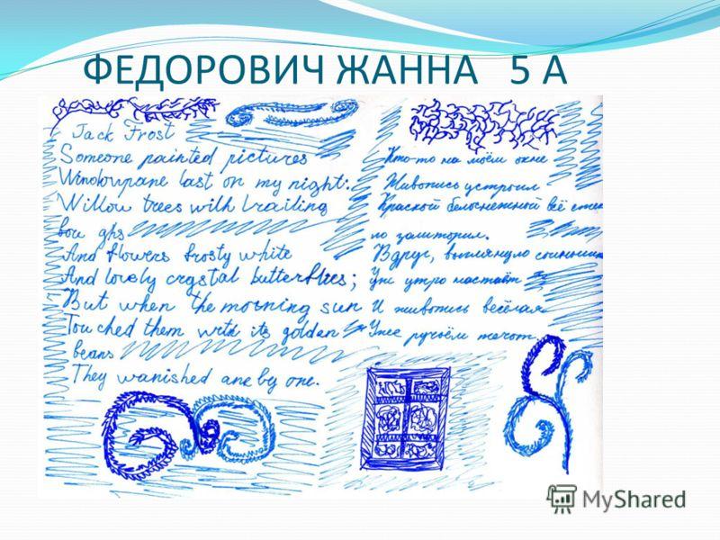 ФЕДОРОВИЧ ЖАННА 5 А