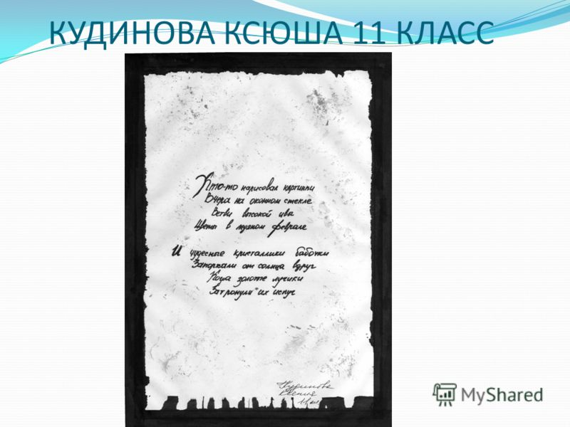 КУДИНОВА КСЮША 11 КЛАСС