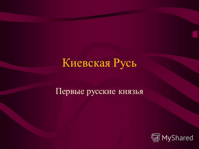 Киевская Русь Первые русские князья