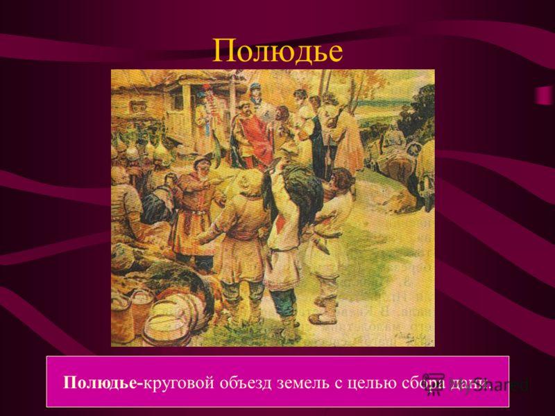 Полюдье Полюдье-круговой объезд земель с целью сбора дани.