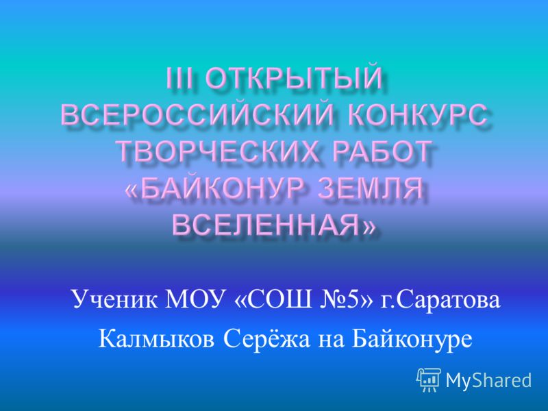 Ученик МОУ « СОШ 5» г. Саратова Калмыков Серёжа на Байконуре