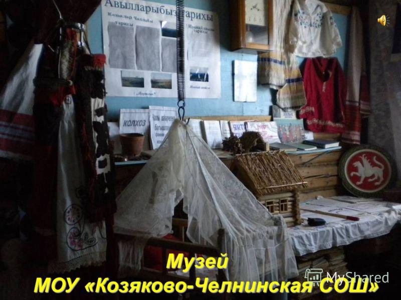 М узей МОУ «Козяково-Челнинская СОШ»