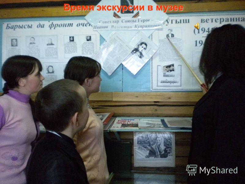Время экскурсии в музее