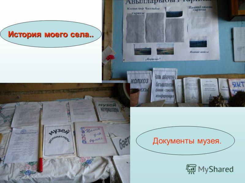История моего села.. Документы музея.