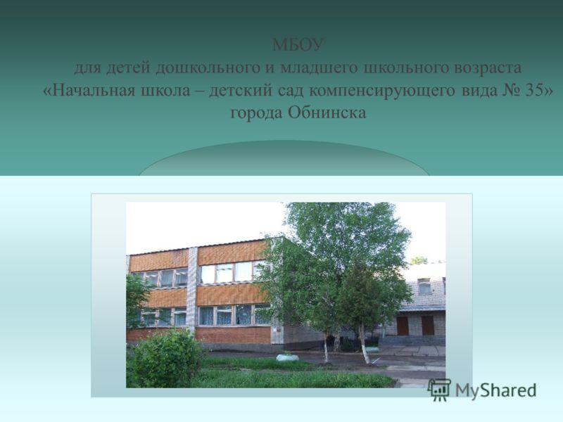 МБОУ для детей дошкольного и младшего школьного возраста «Начальная школа – детский сад компенсирующего вида 35» города Обнинска