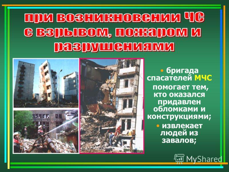 бригада спасателей МЧС помогает тем, кто оказался придавлен обломками и конструкциями; извлекает людей из завалов;