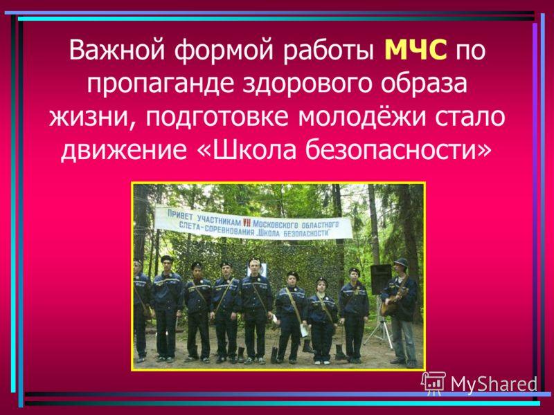 Важной формой работы МЧС по пропаганде здорового образа жизни, подготовке молодёжи стало движение «Школа безопасности»