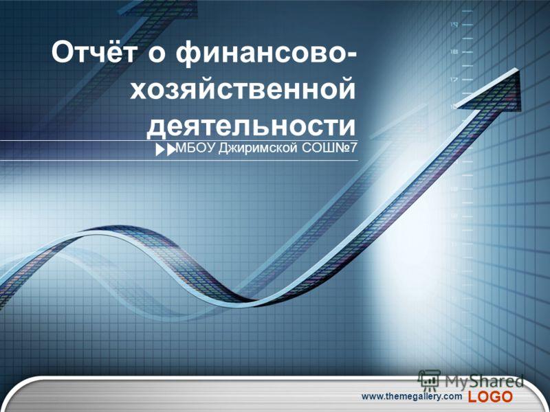 LOGO www.themegallery.com Отчёт о финансово- хозяйственной деятельности МБОУ Джиримской СОШ7