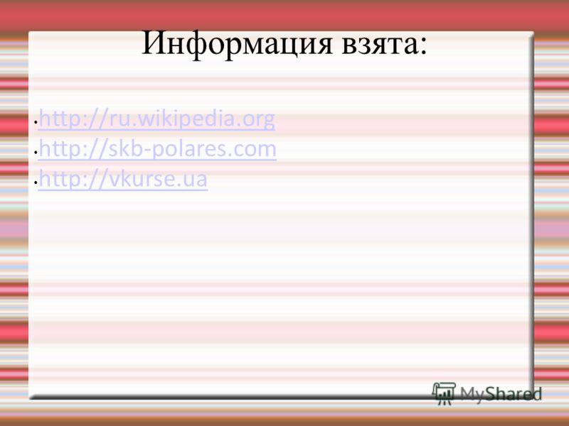 Информация взята: http://ru.wikipedia.org http://skb-polares.com http://vkurse.ua