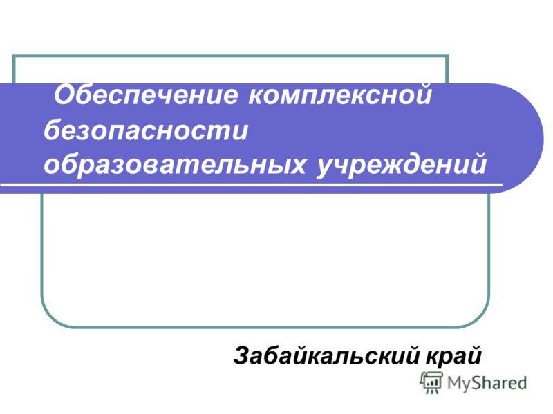 Обеспечение комплексной безопасности образовательных учреждений Забайкальский край