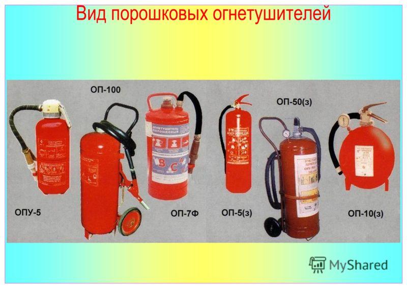 Вид порошковых огнетушителей