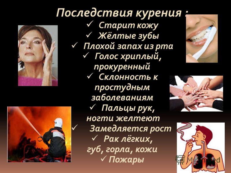Курение для девушек последствия