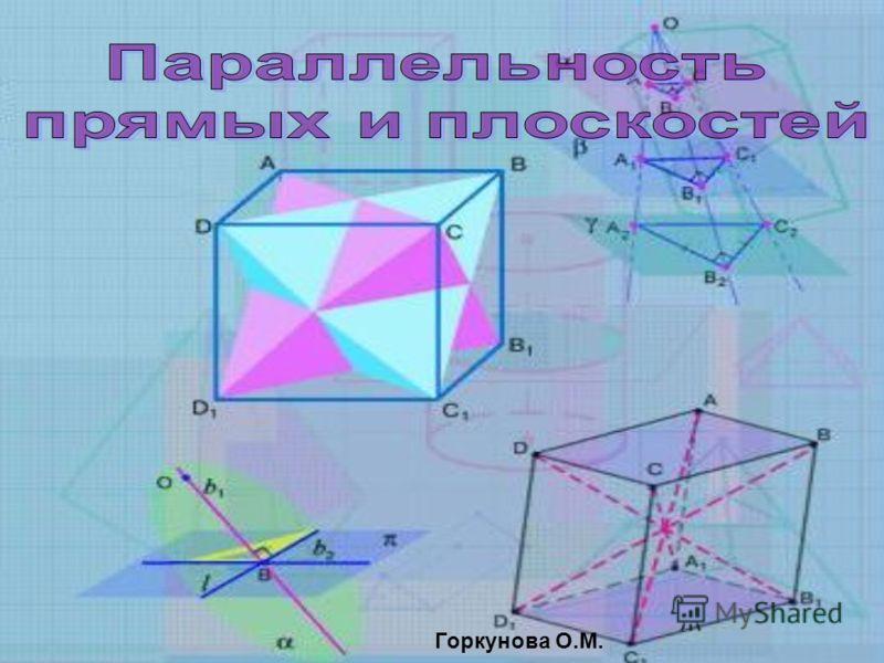 Горкунова О.М.