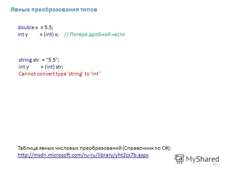 Явные преобразования типов 10 double x = 5.5; int y = (int) x; // Потеря дробной части string str =