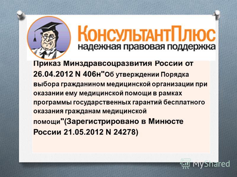 Приказ Минздравсоцразвития России от 26.04.2012 N 406 н