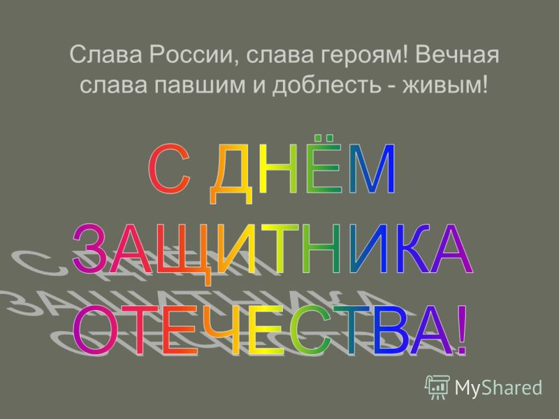 Слава России, слава героям! Вечная слава павшим и доблесть - живым!