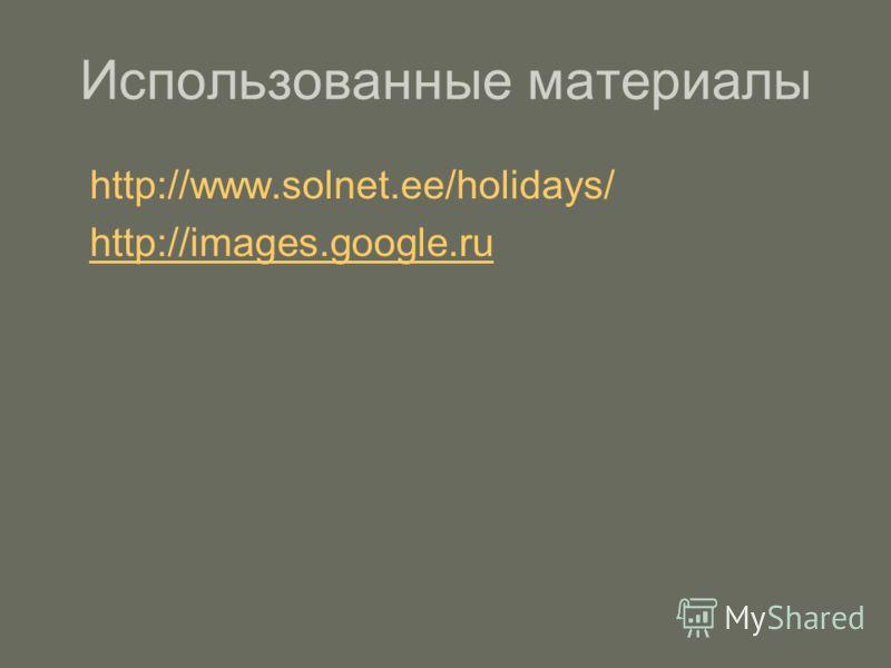 Использованные материалы http://www.solnet.ee/holidays/ http://images.google.ru