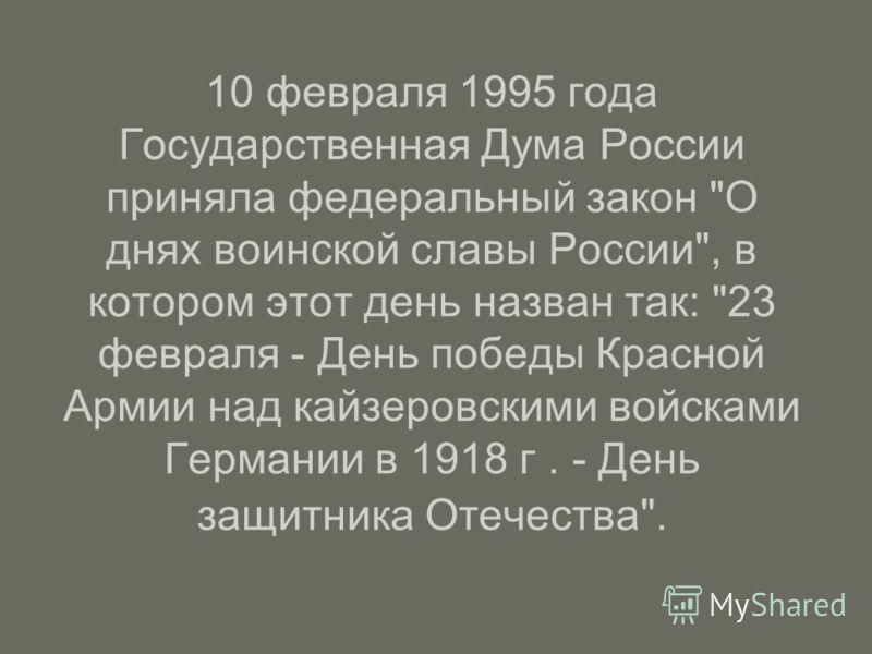 10 февраля 1995 года Государственная Дума России приняла федеральный закон