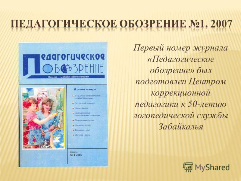 Первый номер журнала «Педагогическое обозрение» был подготовлен Центром коррекционной педагогики к 50-летию логопедической службы Забайкалья