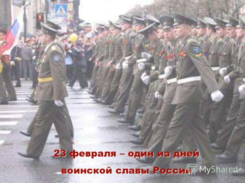 23 февраля – один из дней воинской