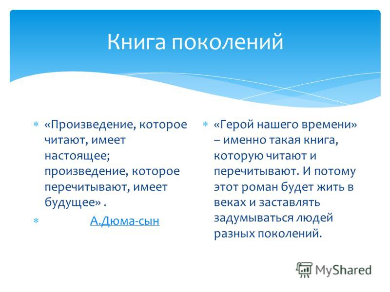 Герой нашего времени. Годы написания: 1837-1840 Работа учащейся 9 класса Православной гимназии Федоровой Марии