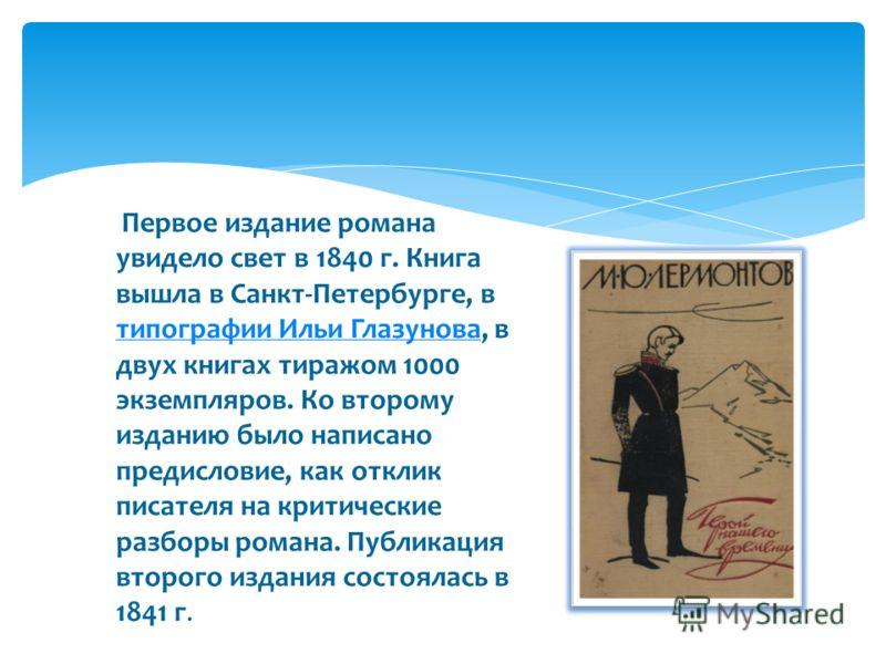 «Герой нашего времени» поначалу не задумывался как целостный роман. М. Ю. Лермонтов приступил к работе над серией повестей. Хронология написания повестей точно не установлена. Следующую последовательность допускает известный русский литературовед Б.