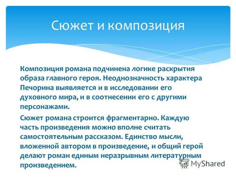 Первое издание романа увидело свет в 1840 г. Книга вышла в Санкт-Петербурге, в типографии Ильи Глазунова, в двух книгах тиражом 1000 экземпляров. Ко второму изданию было написано предисловие, как отклик писателя на критические разборы романа. Публика