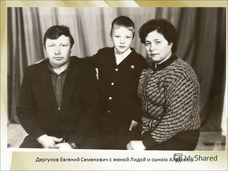 Дергунов Евгений Семенович с женой Лидой и сыном Алексеем.