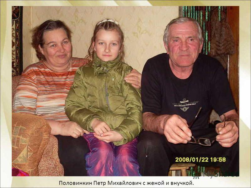 Половинкин Петр Михайлович с женой и внучкой.