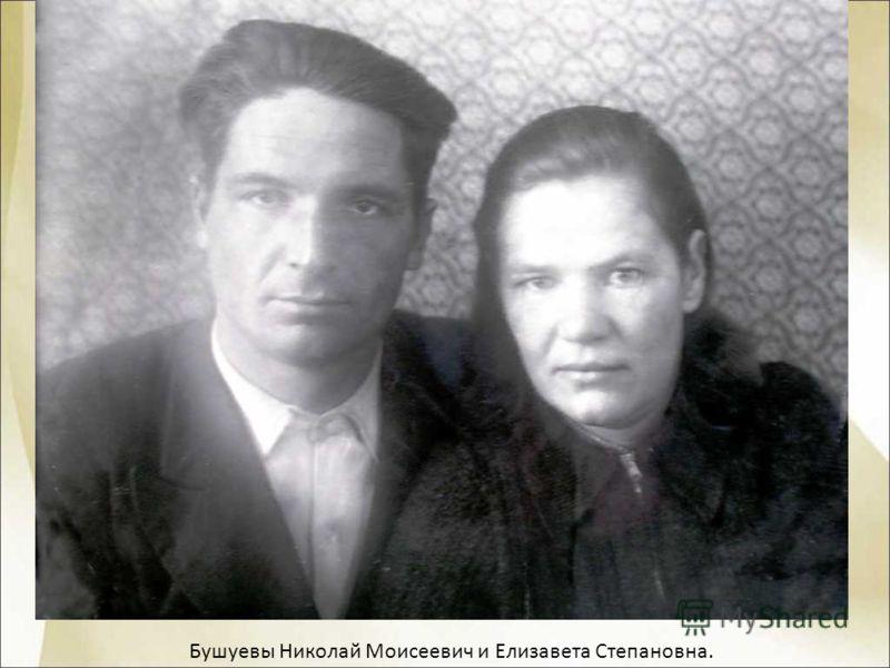 Бушуевы Николай Моисеевич и Елизавета Степановна.