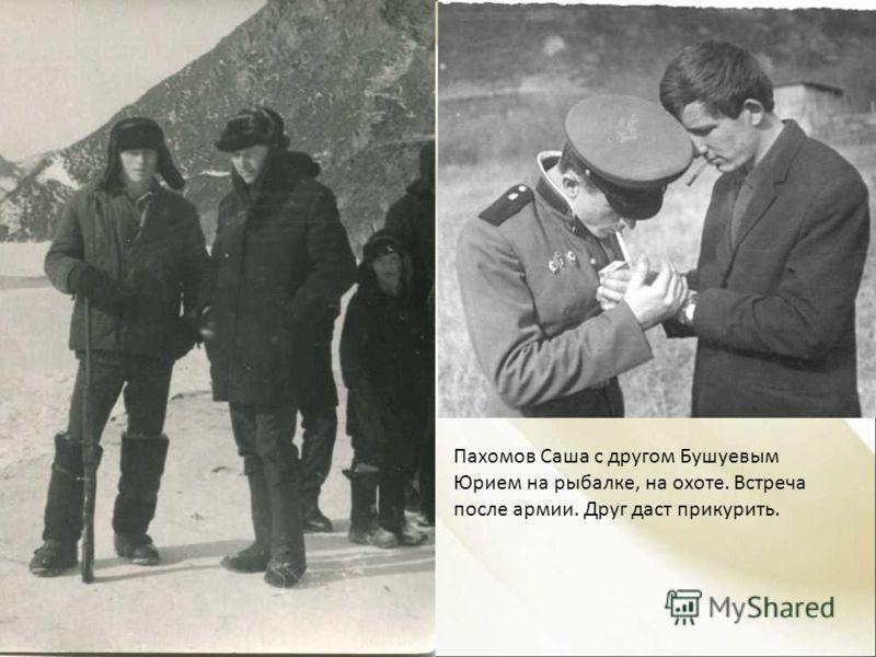 Пахомов Саша с другом Бушуевым Юрием на рыбалке, на охоте. Встреча после армии. Друг даст прикурить.