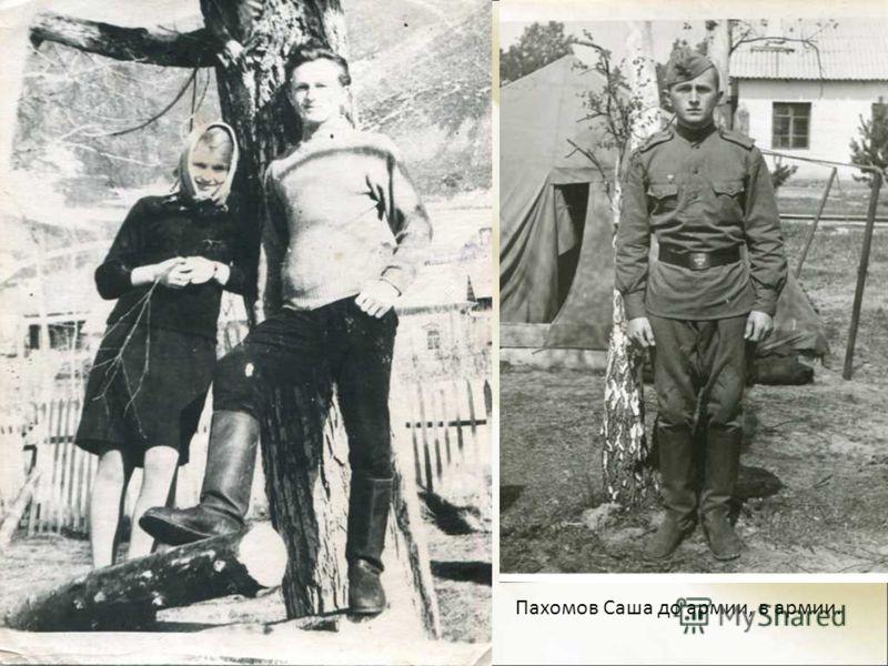 Пахомов Саша до армии, в армии.