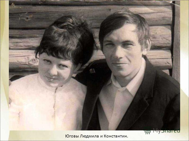 Юговы Людмила и Константин.