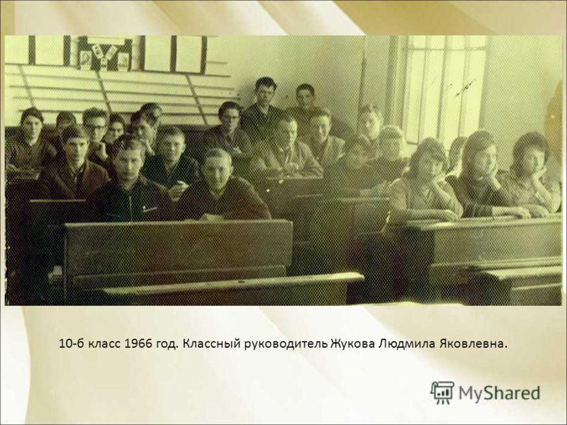 10-б класс 1966 год. Классный руководитель Жукова Людмила Яковлевна.