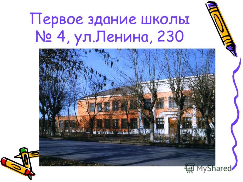 Первое здание школы 4, ул.Ленина, 230