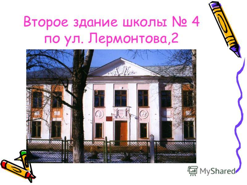 Второе здание школы 4 по ул. Лермонтова,2