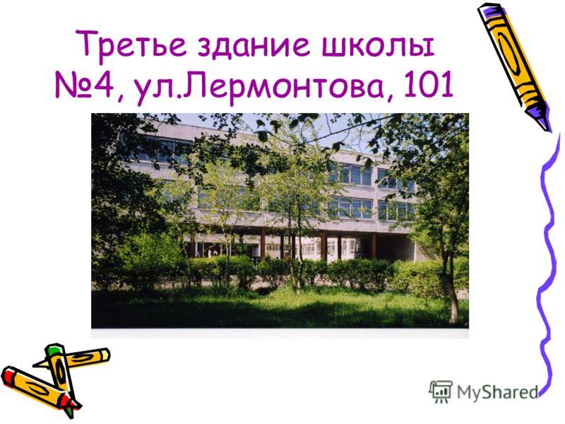 Третье здание школы 4, ул.Лермонтова, 101