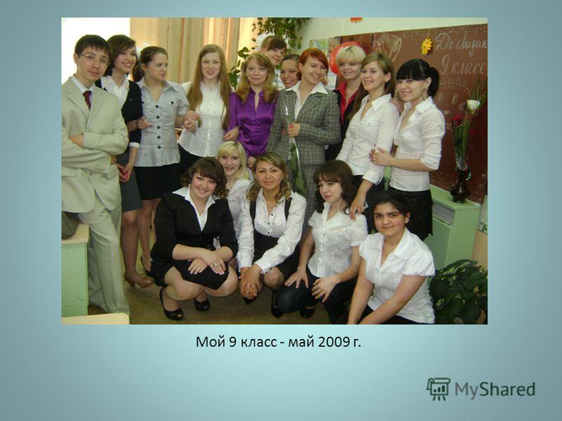 Мой 9 класс - май 2009 г.