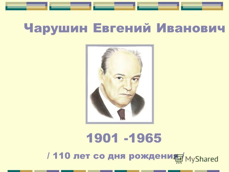 Чарушин Евгений Иванович 1901 -1965 / 110 лет со дня рождения /