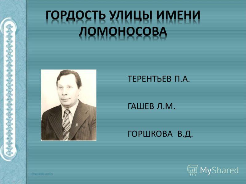 ТЕРЕНТЬЕВ П.А. ГАШЕВ Л.М. ГОРШКОВА В.Д.