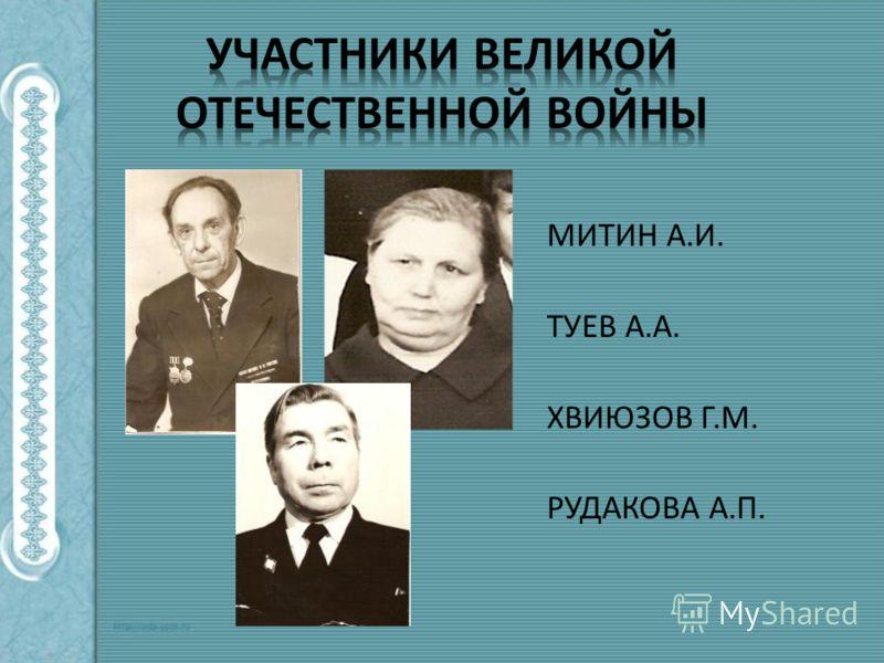 МИТИН А.И. ТУЕВ А.А. ХВИЮЗОВ Г.М. РУДАКОВА А.П.