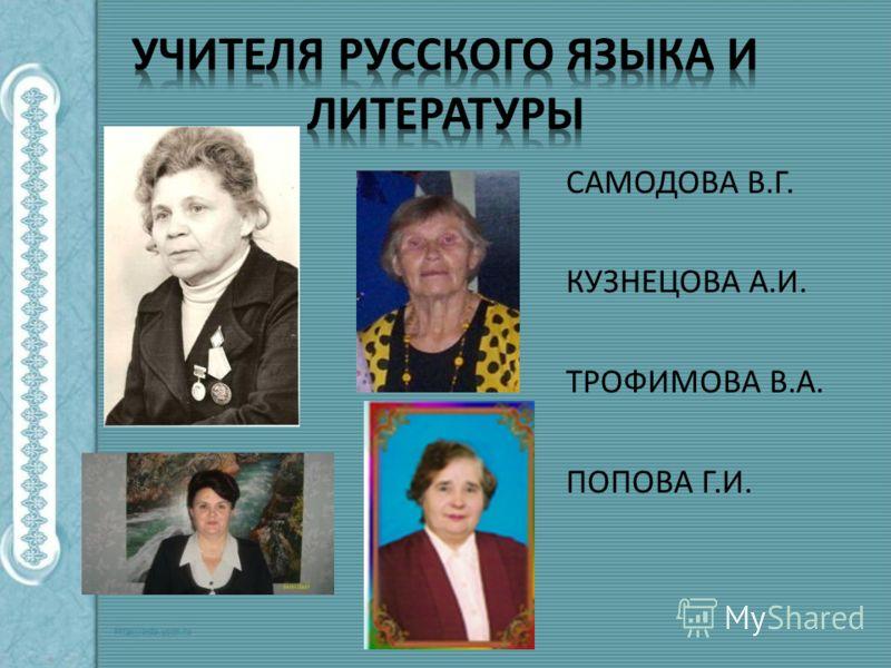 САМОДОВА В.Г. КУЗНЕЦОВА А.И. ТРОФИМОВА В.А. ПОПОВА Г.И.