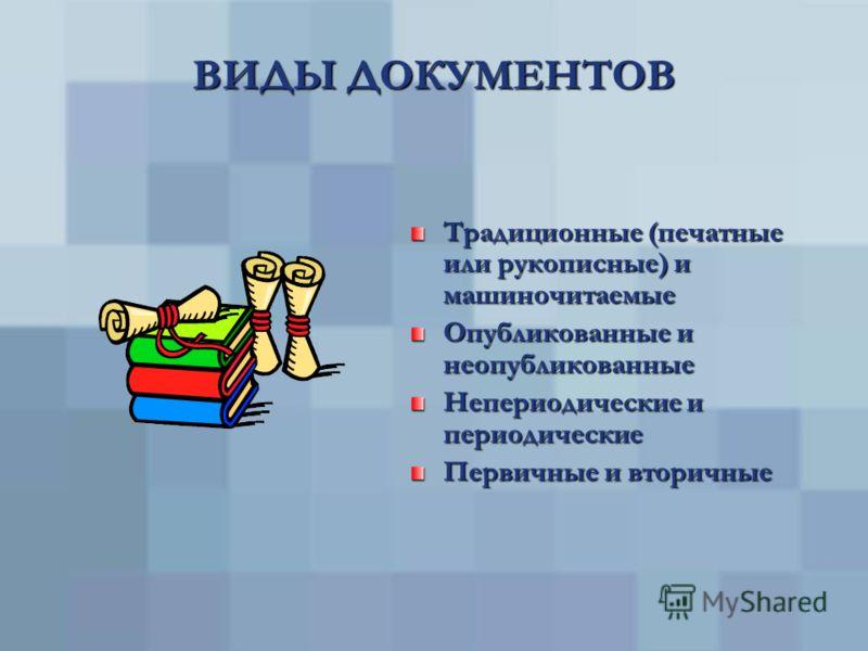 ДОКУМЕНТ Документ – это материальный объект с зафиксированной на нём информацией в знаковых формах (в виде вербального текста, изображения, звукозаписи), предназначенный для её хранения и передачи во времени и пространстве
