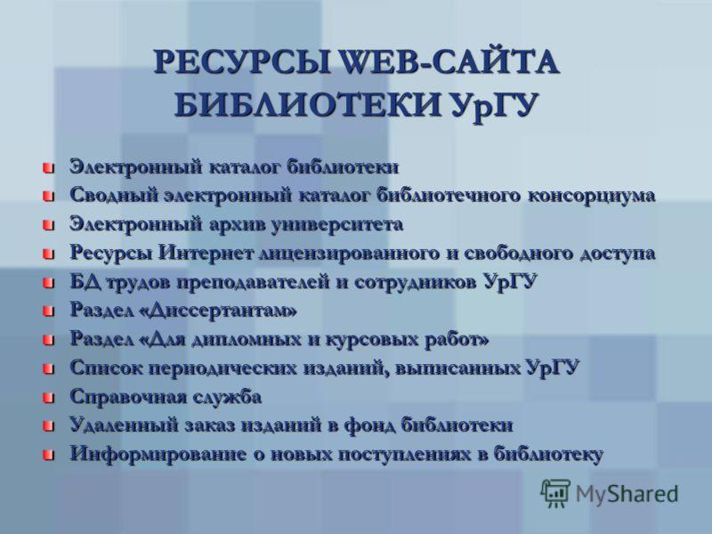 WEB-САЙТ БИБЛИОТЕКИ УрГУ http://lib.usu.ru http://lib.usu.ru