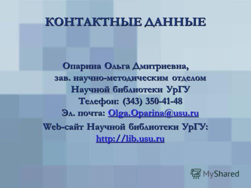 НАУЧНЫЕ ПОИСКОВЫЕ МАШИНЫ GOOGLE SCHOLAR http://scholar.google.com http://scholar.google.com SCIRUS http://www.scirus.com http://www.scirus.com