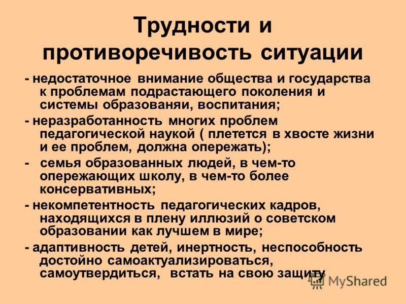 Предпосылки гуманистической педагогики - освоение обществом демократического гуманистического идеала; - наличие международного и российского законодательства – права, свобода и достоинство ребенка; - реальная свобода, «человеческое измерение» позволя