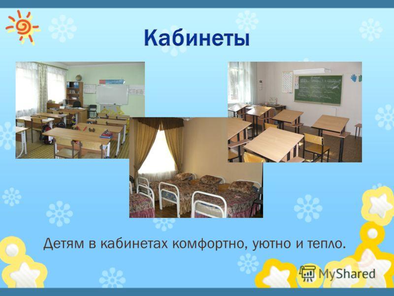Детям в кабинетах комфортно, уютно и тепло.
